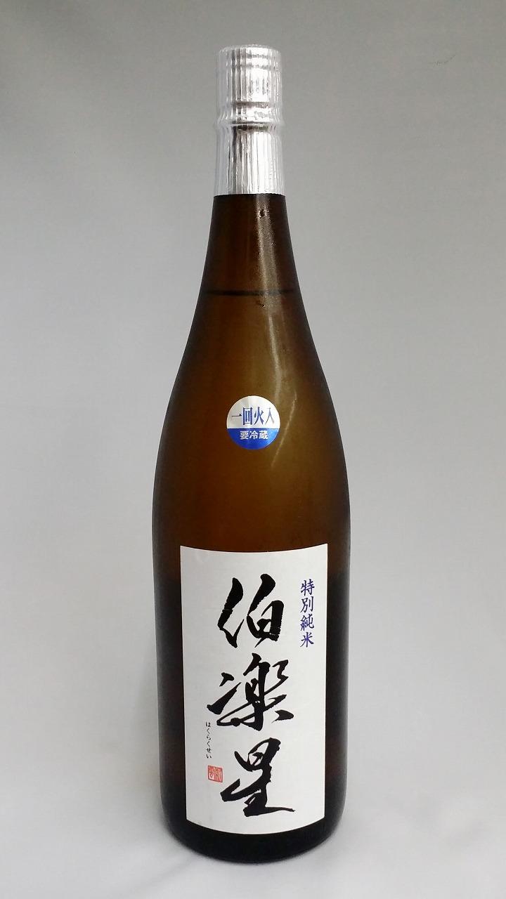 伯楽星 特別純米酒