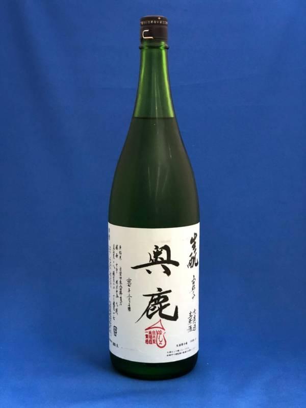 奥鹿 生もと 純米吟醸生原酒