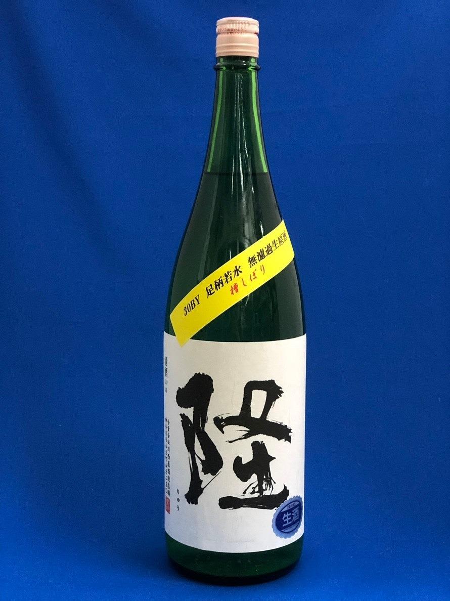 隆 若水 純米吟醸 無濾過生原酒