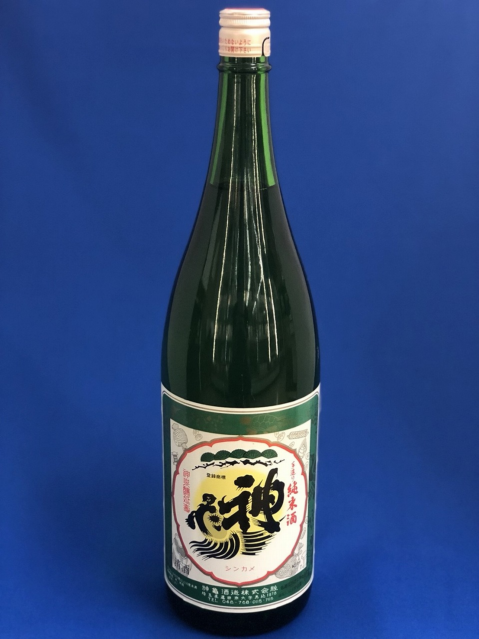 神亀 純米酒 甘口