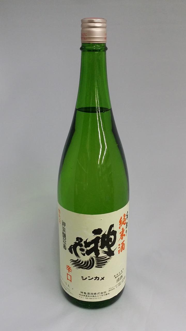 神亀 純米酒 辛口