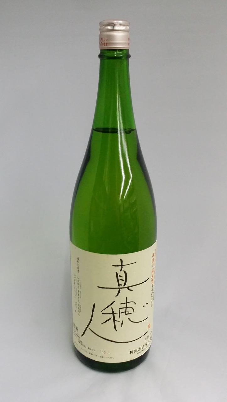 真穂人 純米酒