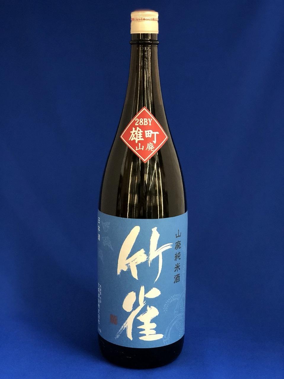竹雀 山廃純米酒 雄町