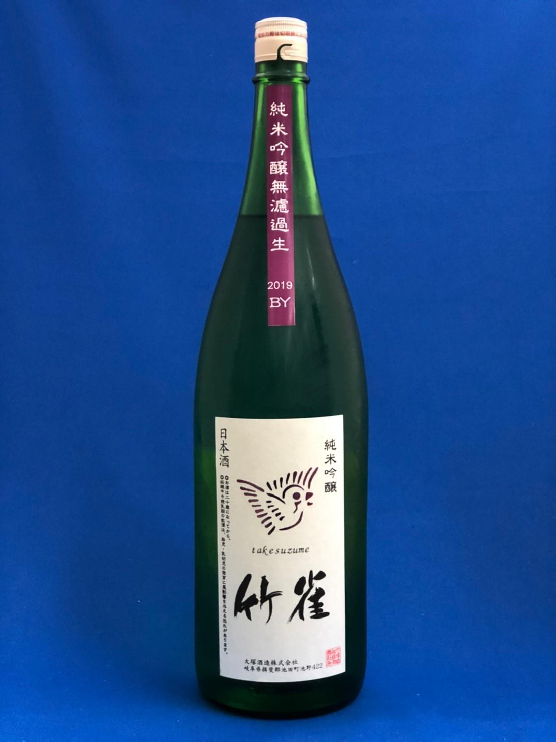 竹雀 純米吟醸無濾過生酒