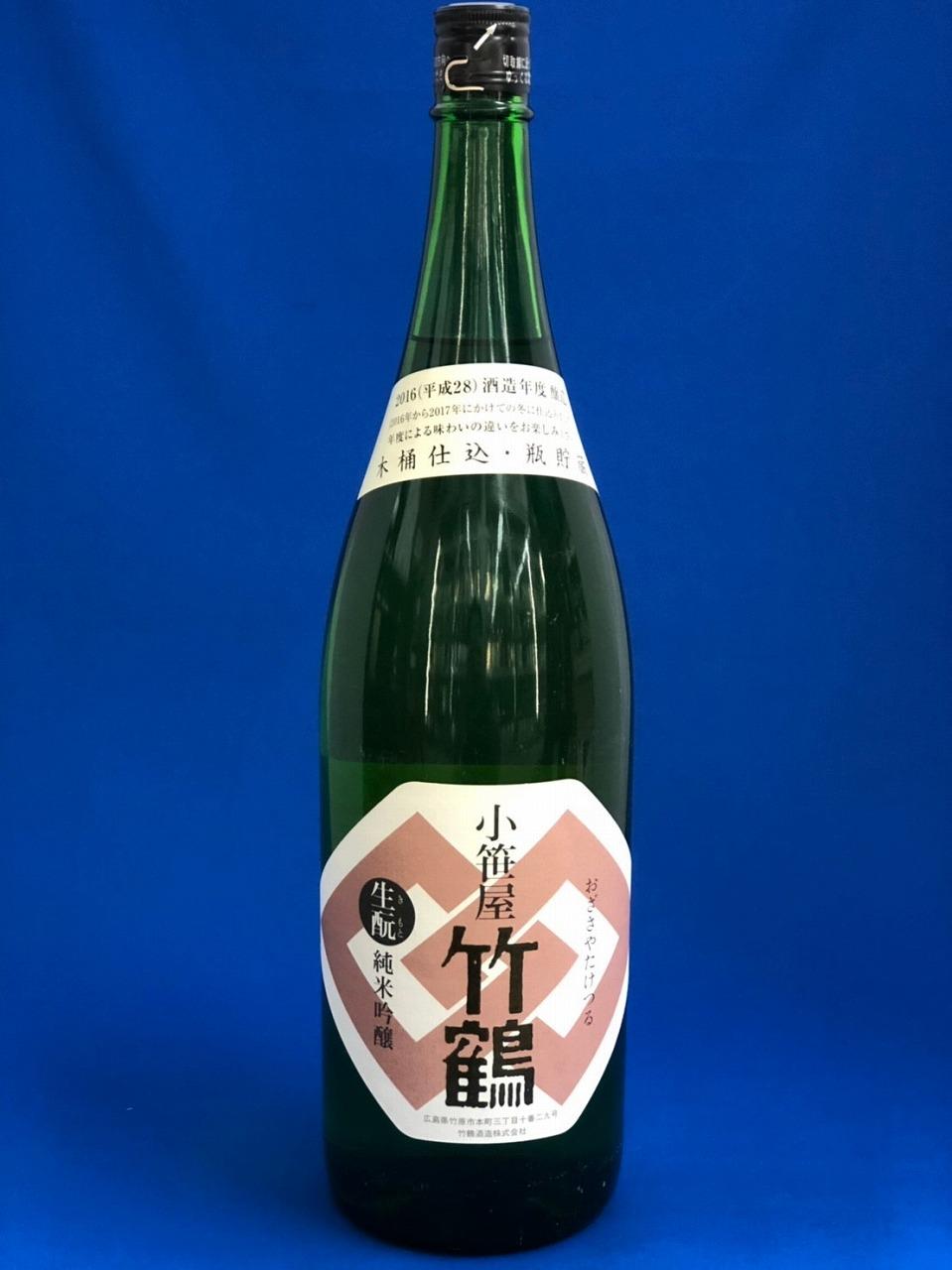 小笹屋竹鶴 生もと 純米吟醸原酒