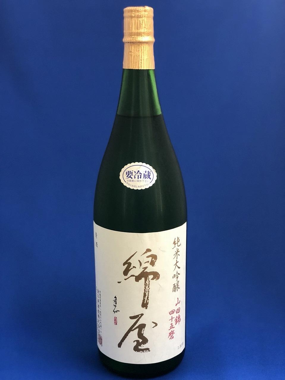 綿屋 純米大吟醸 山田錦45