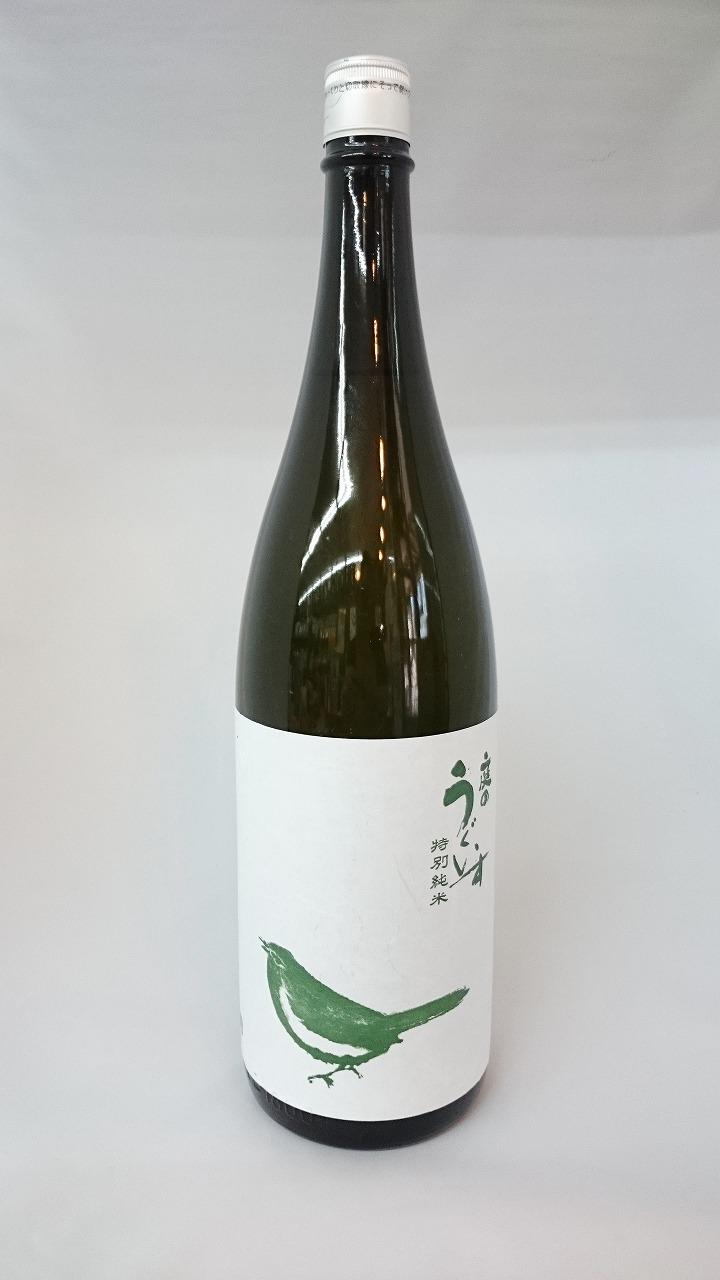 庭のうぐいす 特別純米酒
