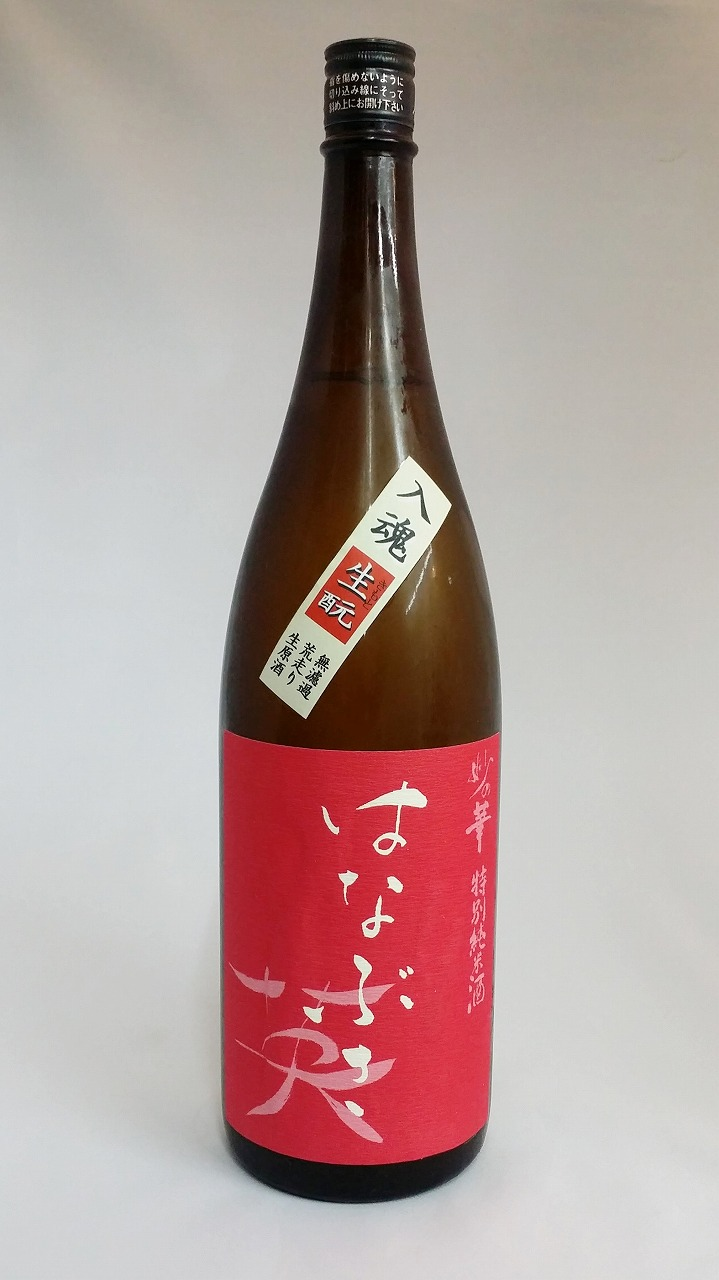 英 特別純米酒 生もと 無濾過火入れ原酒