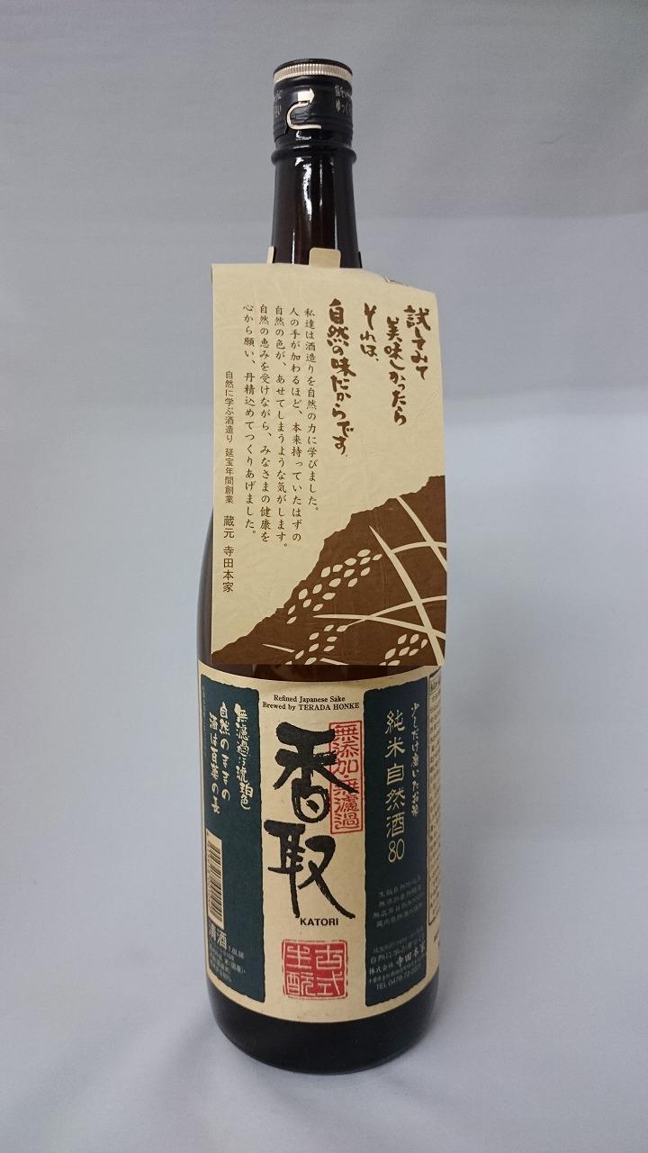香取 純米 自然酒80