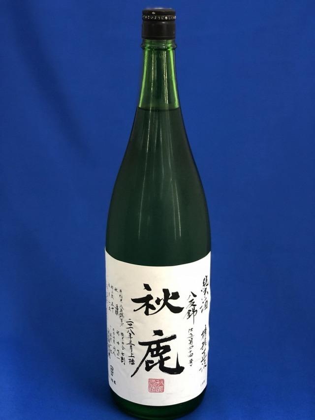 秋鹿 純米 槽搾直汲 八反錦