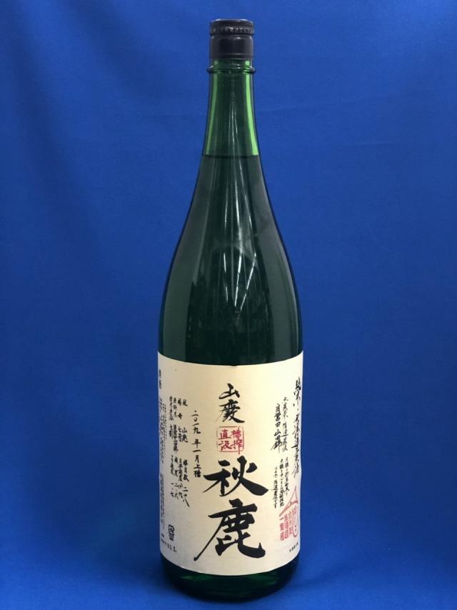 秋鹿 山廃純米 槽搾直汲 自営田山田錦