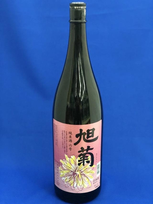 旭菊 純米酒 六号