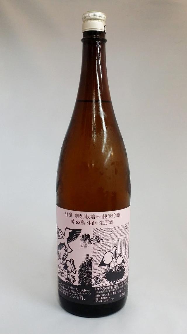 竹泉 幸の鳥 生もと 生原酒 特別栽培米 純米吟醸