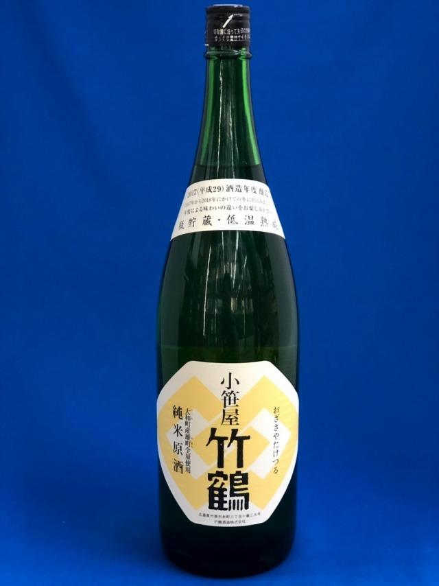 小笹屋竹鶴 大和雄町 純米原酒
