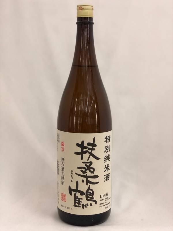 扶桑鶴 特別純米無濾過生原酒