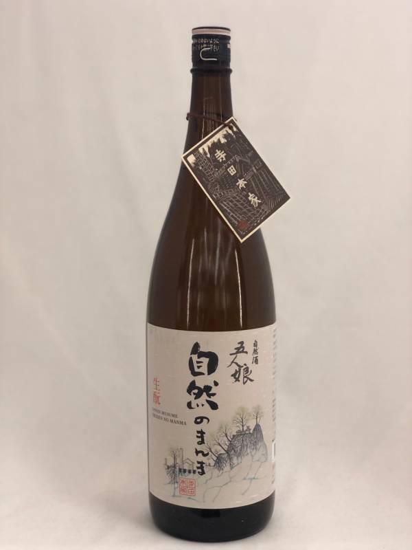 五人娘 自然のまんま きもと純米生原酒