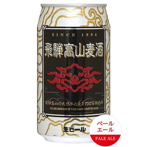 飛騨高山ペールエール 350ml缶