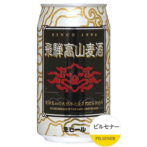 飛騨高山 ピルセナー(ピルスナー) 350ml缶