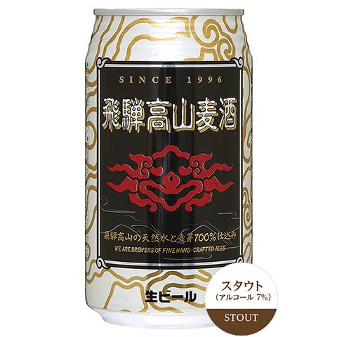 飛騨高山スタウト 350ml缶