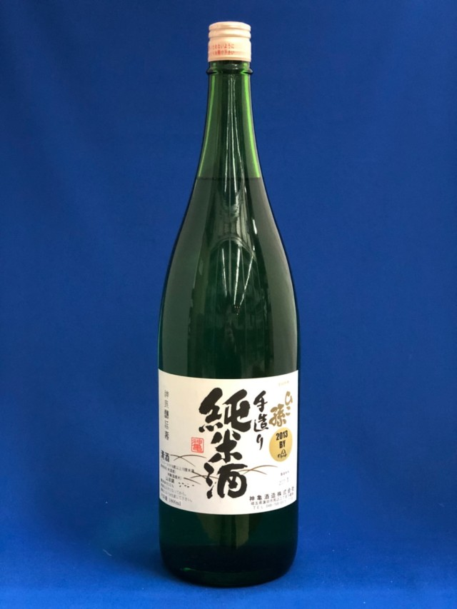 ひこ孫 純米火入原酒 2013BY
