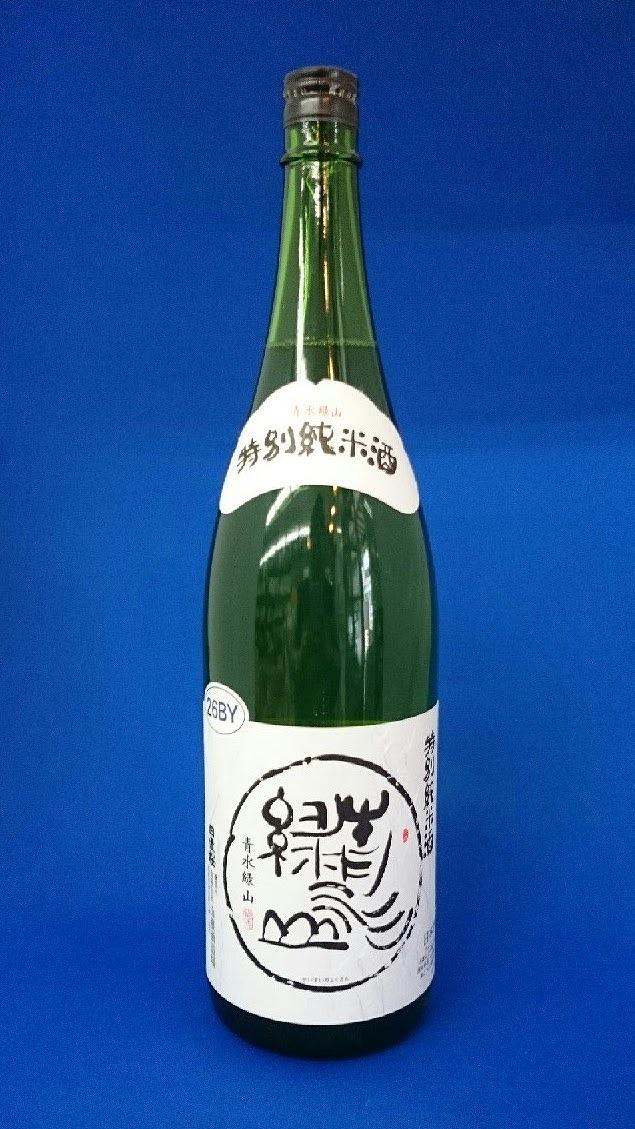 日置桜 特別純米 青水緑山