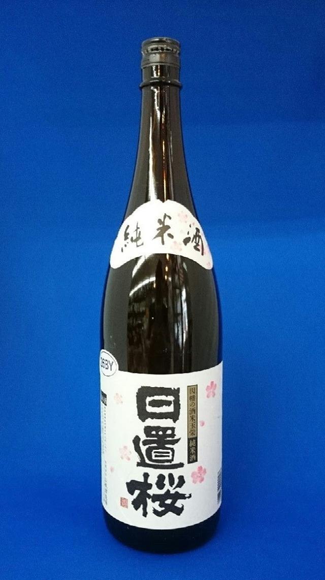 日置桜 7号酵母 純米