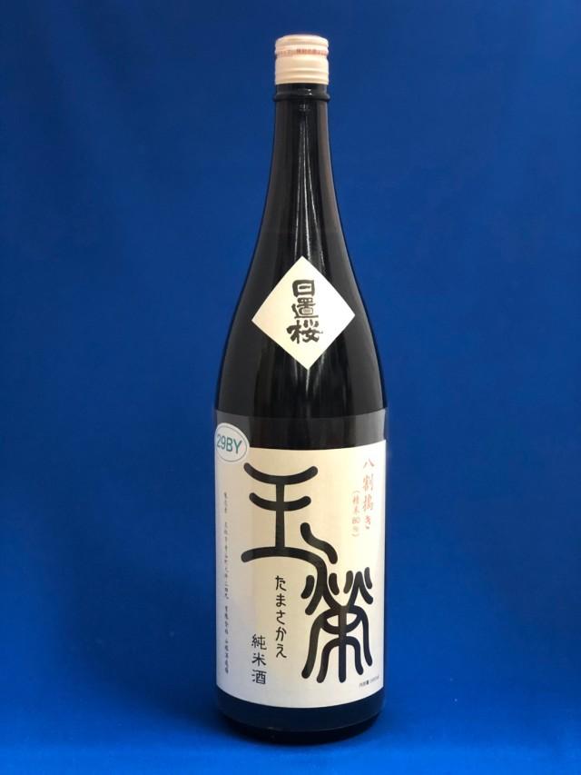 日置桜 八割搗き 玉栄 純米酒