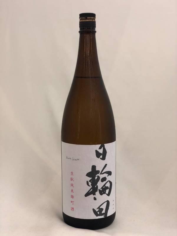 日輪田 生もと雄町純米酒