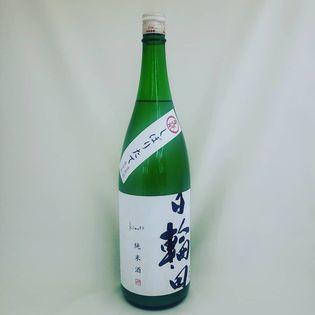 日輪田 生もと純米しぼりたて生原酒