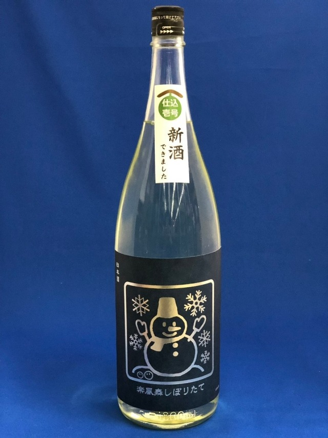 いづみ橋 純米吟醸 楽風舞しぼりたて新酒