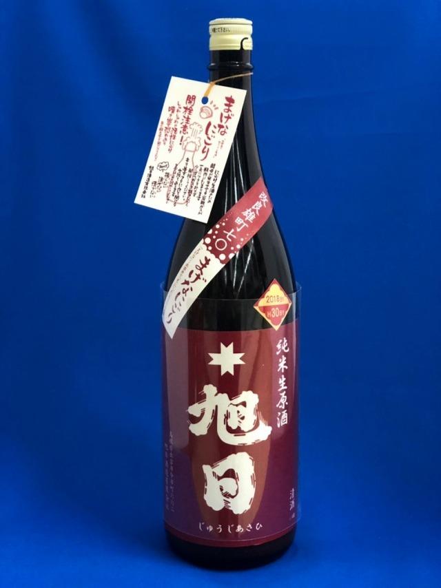 十旭日 まげなにごり 純米活性生原酒