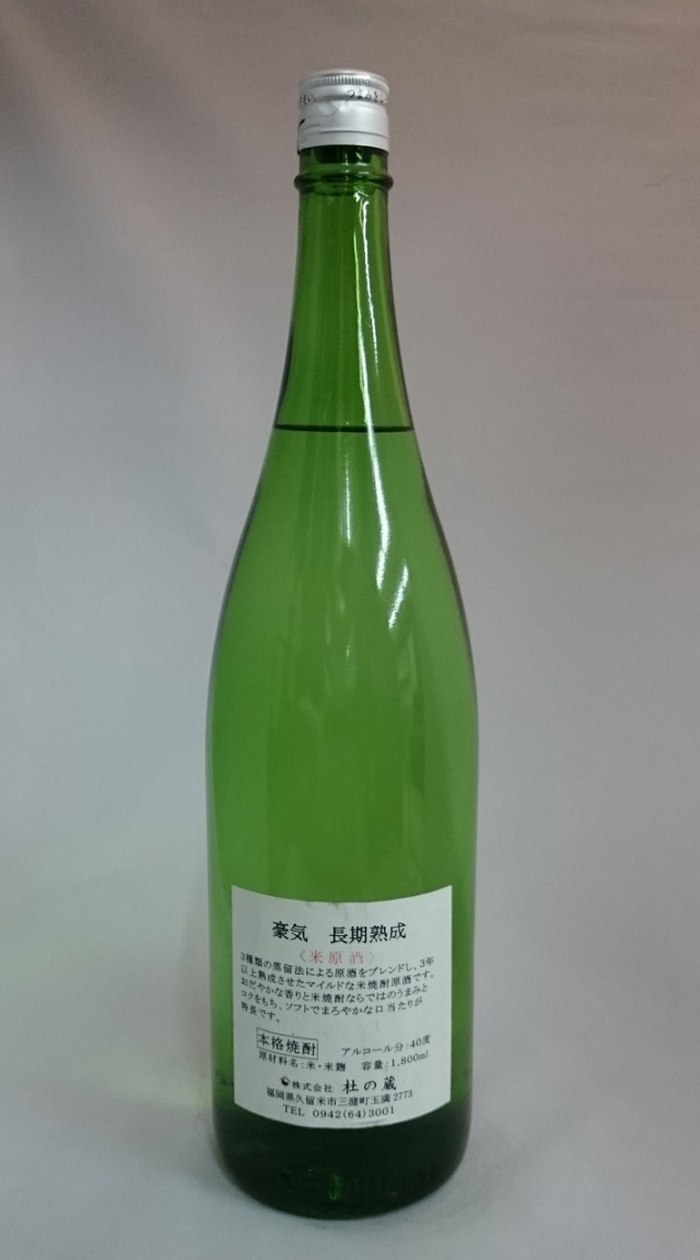 豪気 長期熟成 米原酒