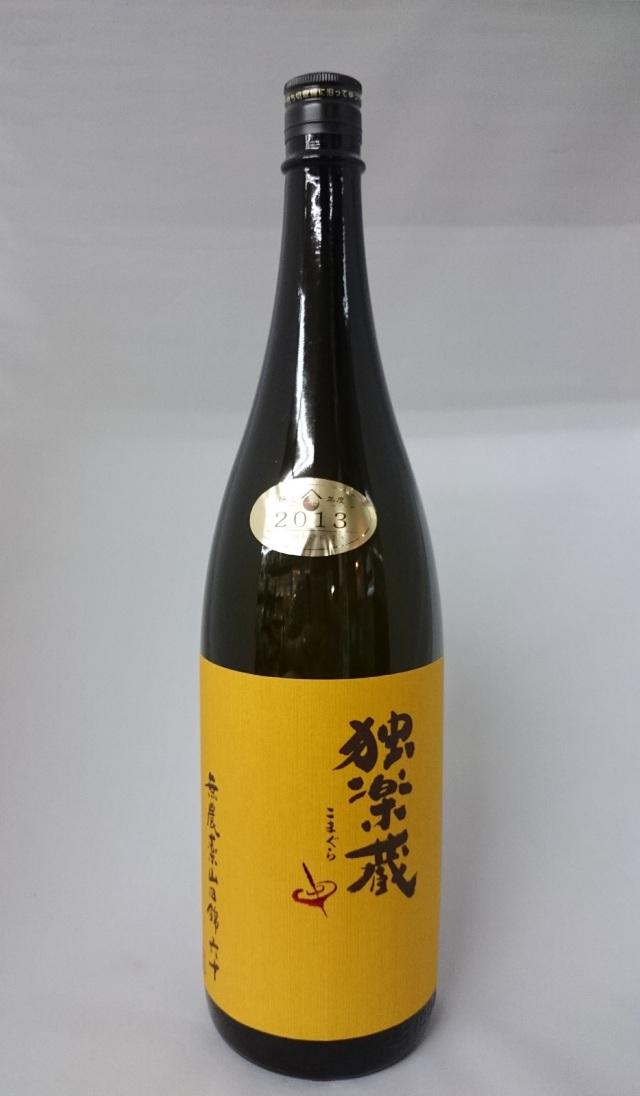 独楽蔵 無農薬山田錦六十 特別純米酒