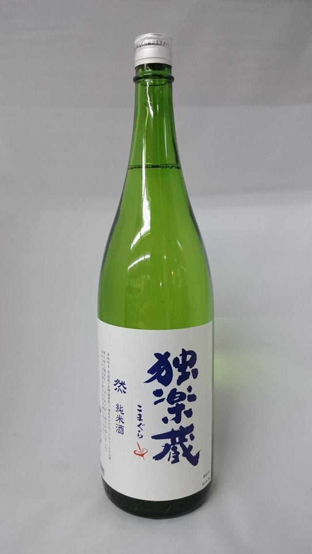 独楽蔵 然 純米酒