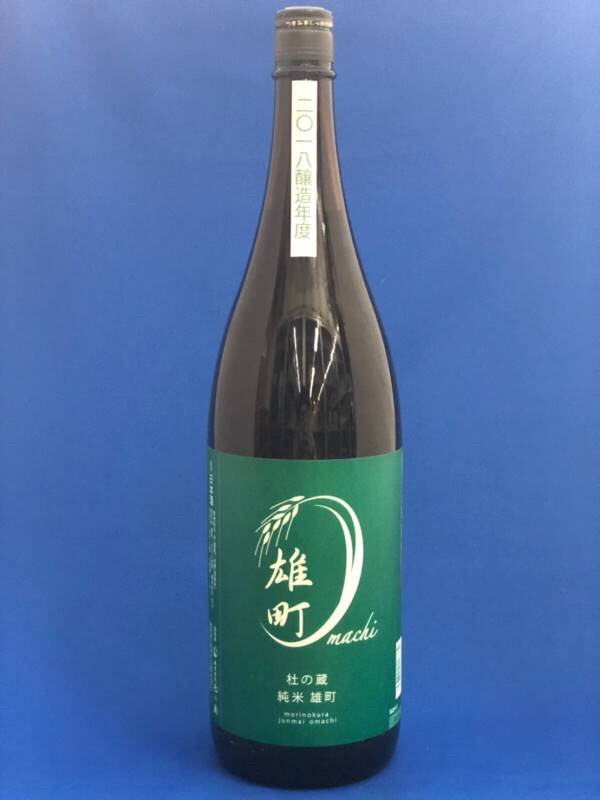杜の蔵 純米 雄町 2018BY