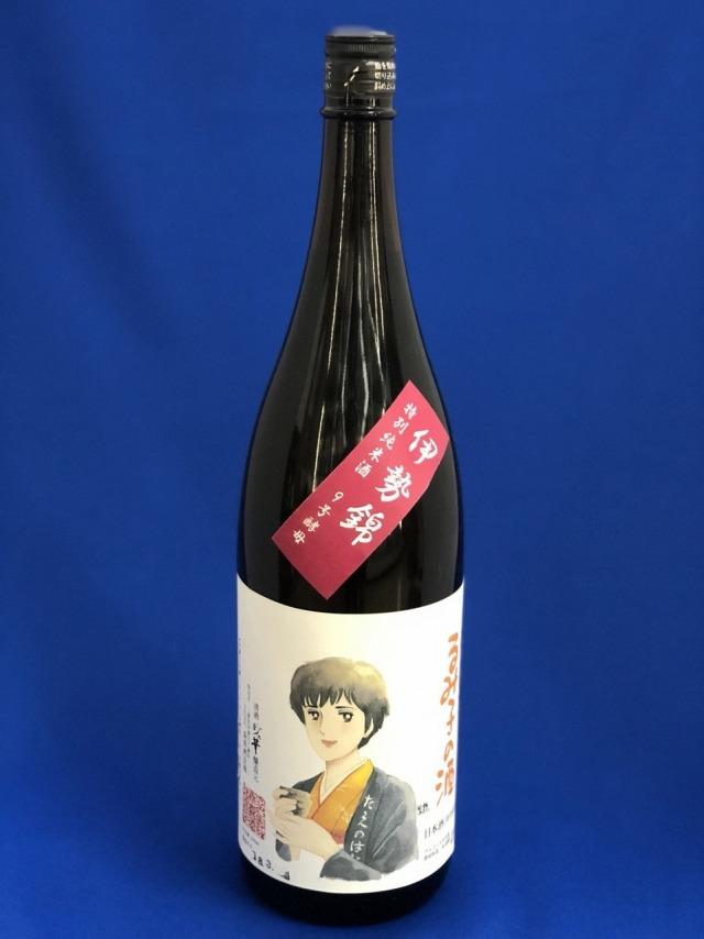 るみ子の酒 純米酒 9号酵母 伊勢錦