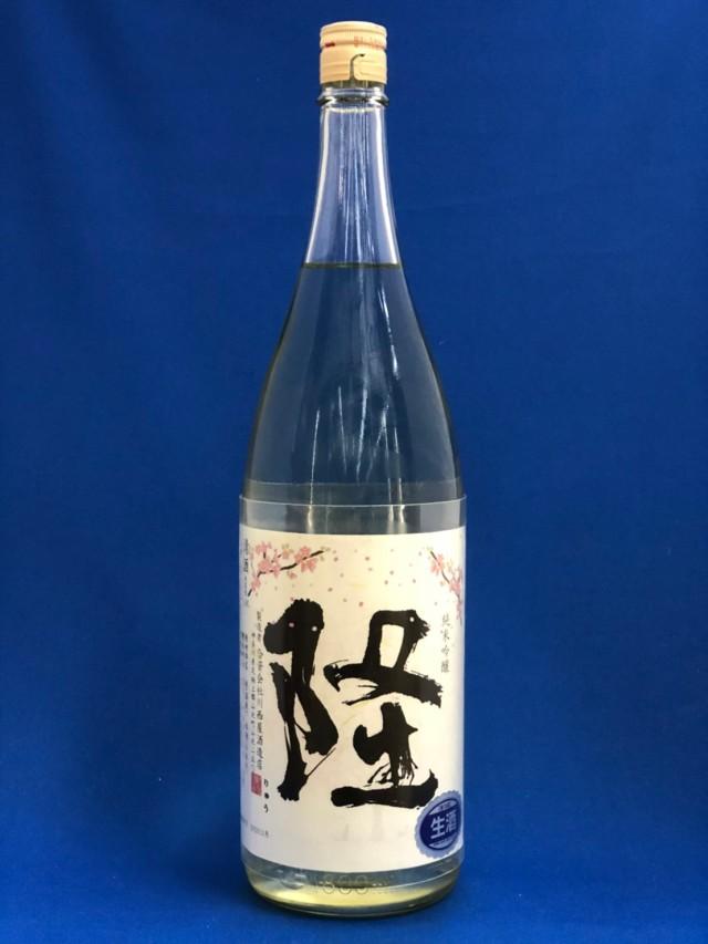 隆 若水(白ラベル) 生酒 桜ラベル