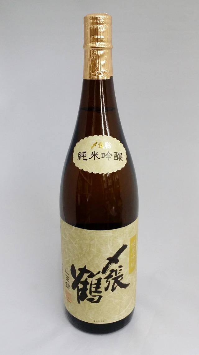 〆張鶴 純米吟醸 山田錦