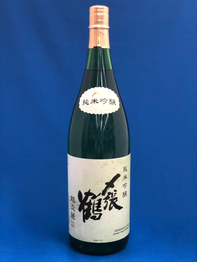 〆張鶴 純米吟醸 越淡麗