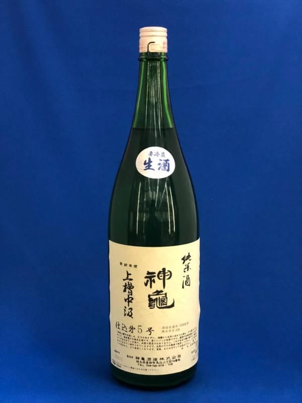 神亀 上槽中汲 純米生原酒
