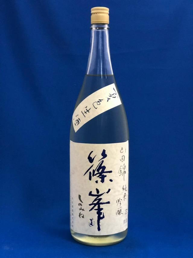 篠峯 純米吟醸 山田錦 夏色生酒
