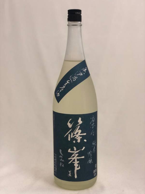 篠峯 雄町 純米吟醸 凛々 中取り無濾過生原酒