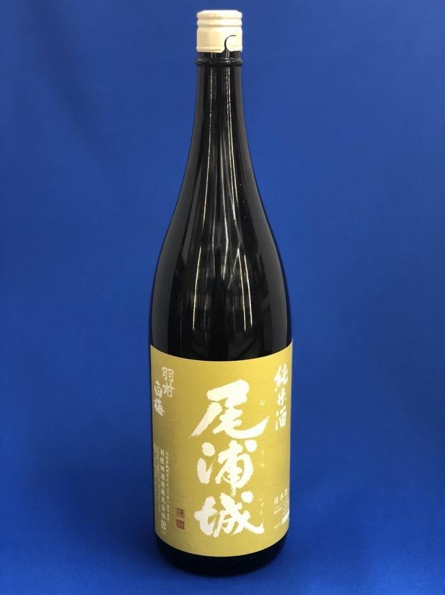 尾浦城 純米酒