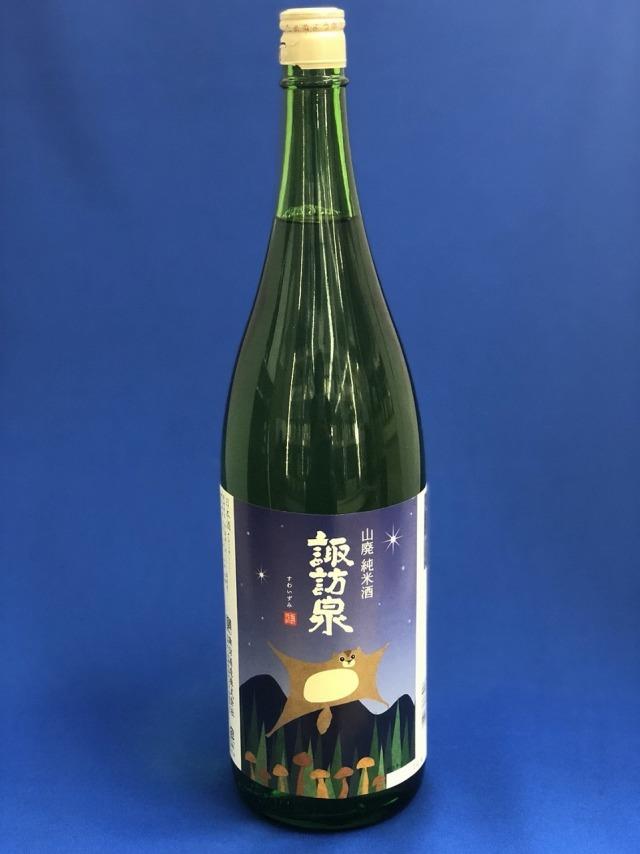 諏訪泉 山廃純米酒