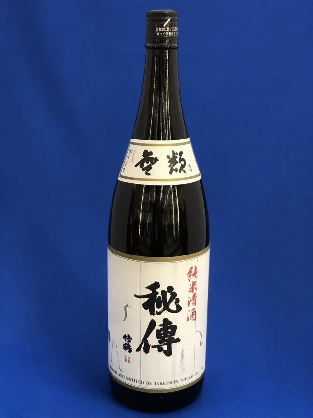 竹鶴 秘傳 純米