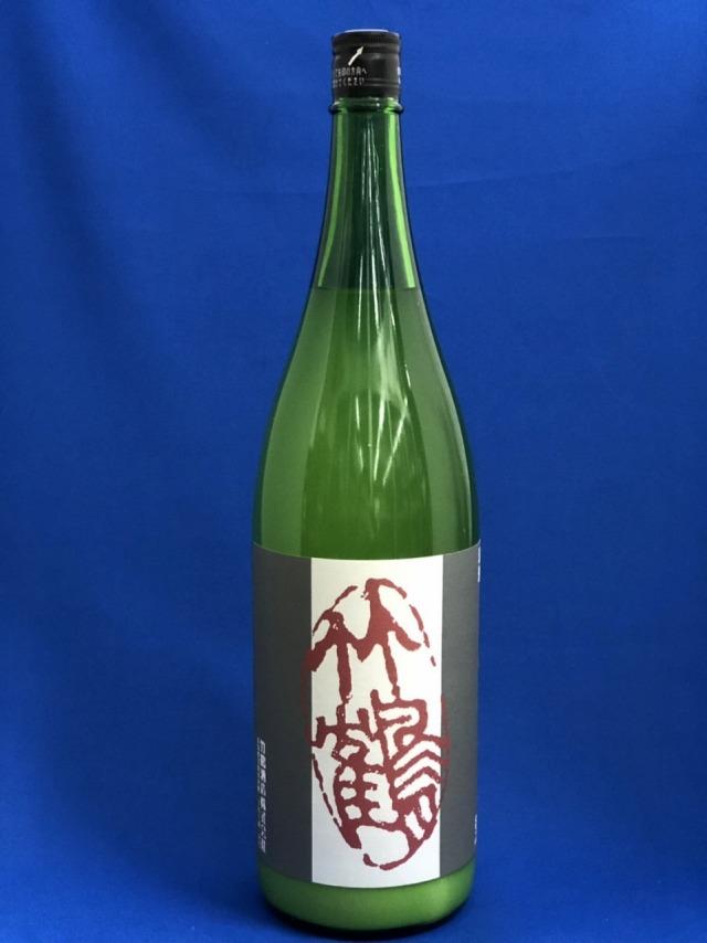 竹鶴 雄町純米にごり 原酒