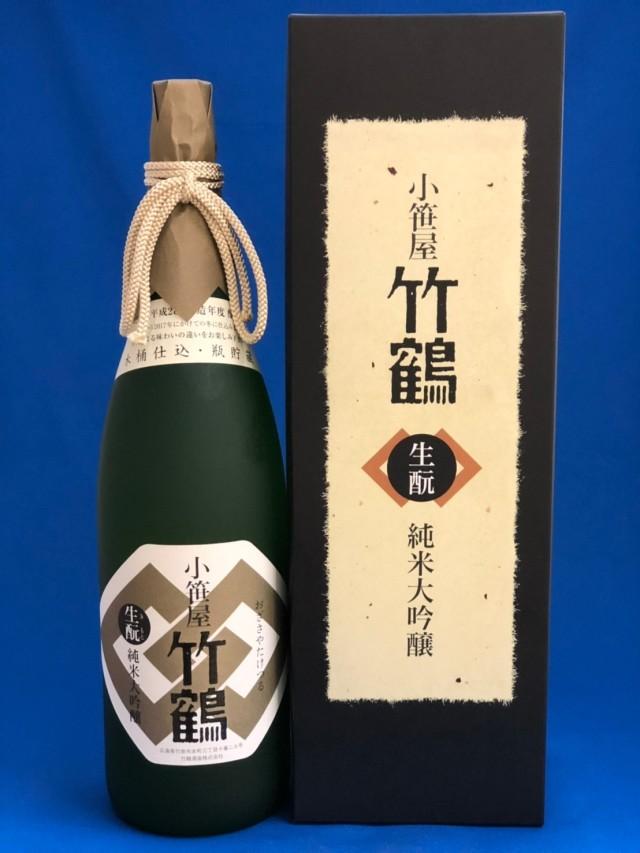 小笹屋竹鶴 生もと 純米大吟醸原酒