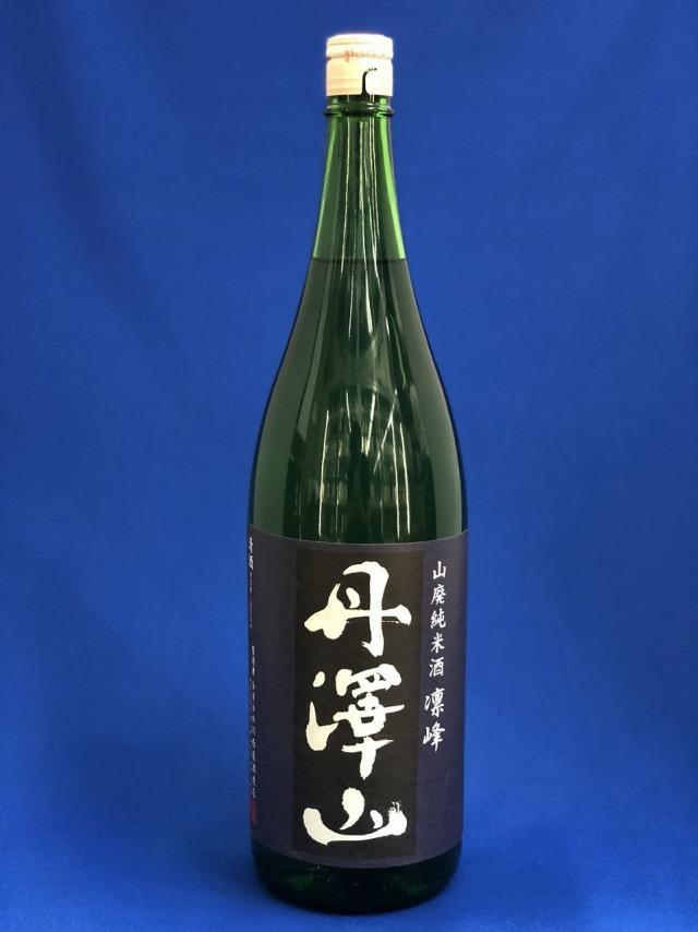 丹澤山 山廃純米酒 備前雄町 凛峰 火入