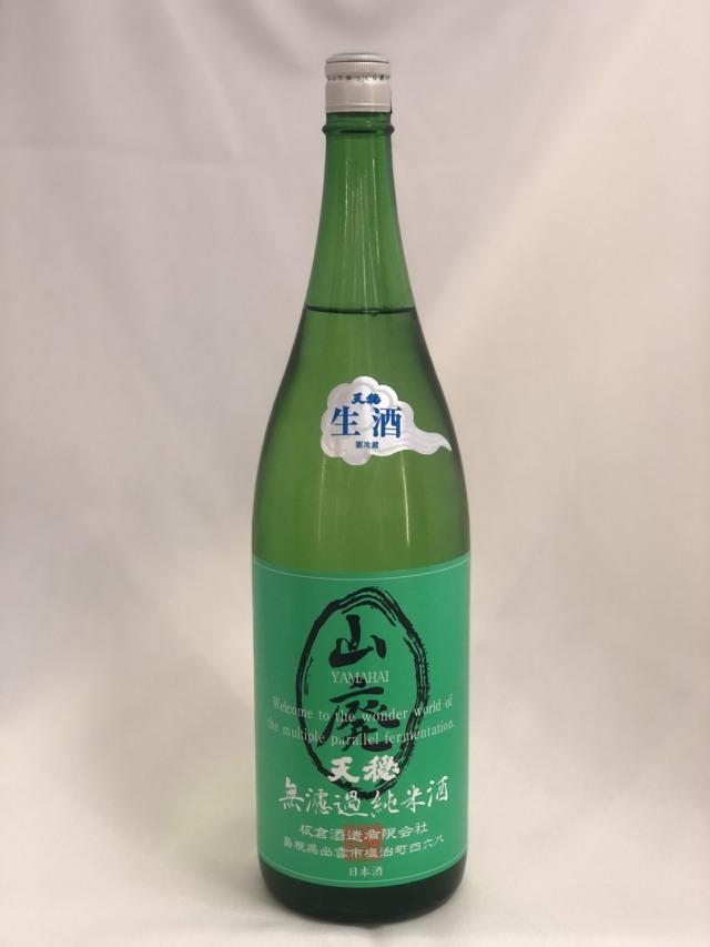 天穏 山廃純米生原酒