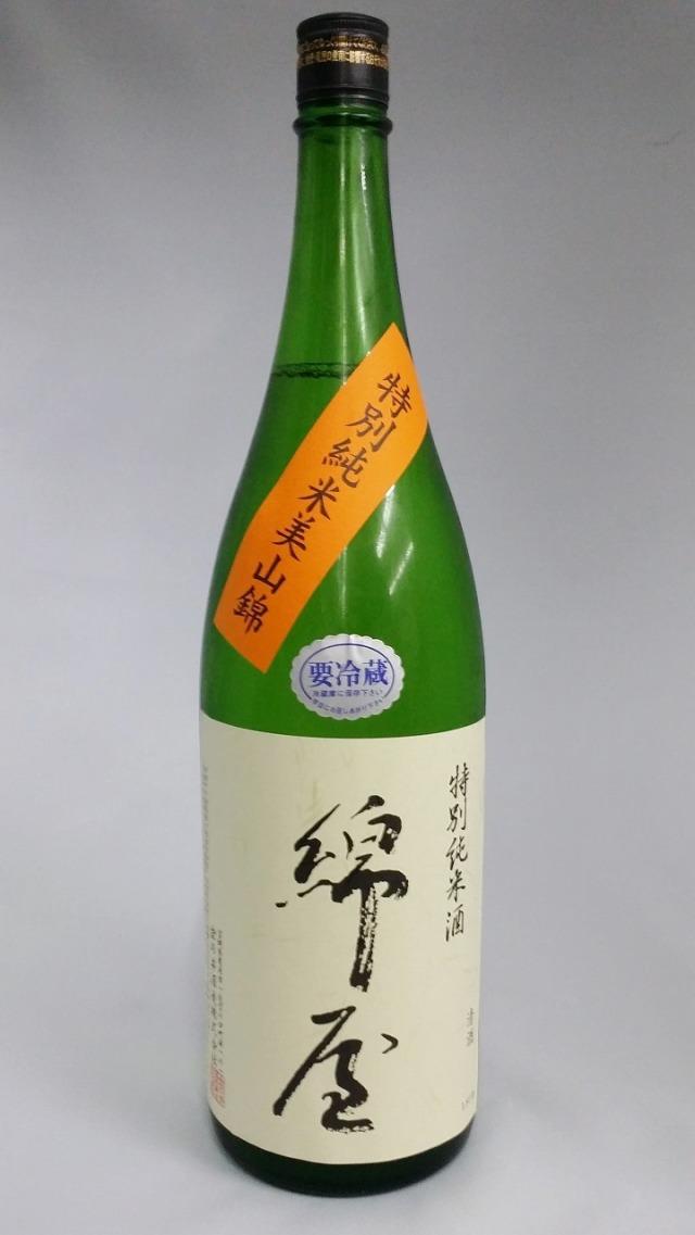 綿屋 特別純米 美山錦55
